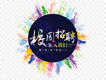 Holi New Year Party Festival Diwali - Watercolor decoration, campus photos, art words  png image transparent background