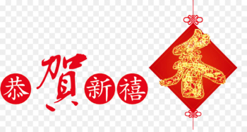 Chinese New Year New Year card Greeting card E-card - Happy New Year  png image transparent background