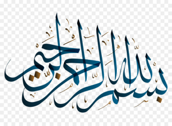 Arabic calligraphy Islamic calligraphy - Islam  png image transparent background