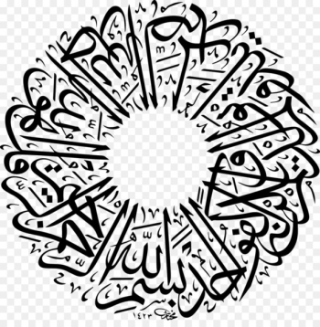 Arabic calligraphy Islamic art Android Naskh - Islam  png image transparent background