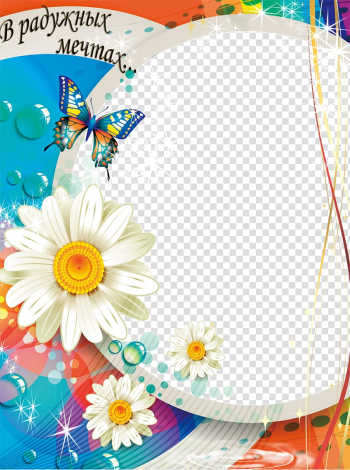 Multicolored butterfly and flower , frame, Mood Frame transparent background PNG clipart png image transparent background