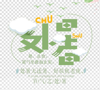 Poster Chushu, Chushu small fresh Poster transparent background PNG clipart png image transparent background