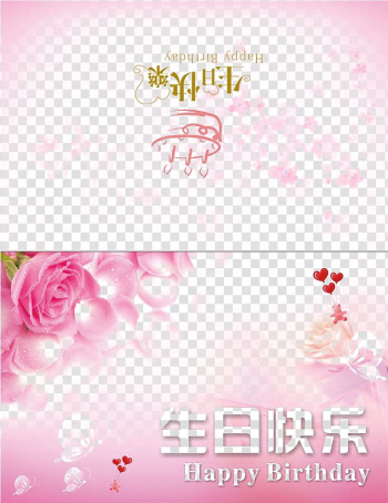 Wedding invitation Greeting card Birthday, Rose Shading birthday cards transparent background PNG clipart png image transparent background