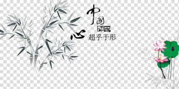 Ink wash painting Chinoiserie Poster Shan shui, State of mind like water transparent background PNG clipart png image transparent background
