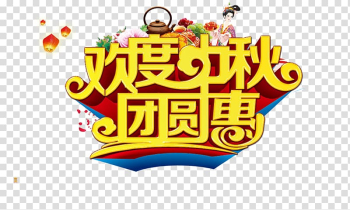 Mooncake Mid-Autumn Festival Poster National Day of the Peoples Republic of China, To celebrate the Mid-Autumn Festival transparent background PNG clipart png image transparent background