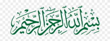 Bismillah Calligraphy Arabic Design Islami - Bismillah Ar Rahman Ar Rahim In Arabic png image transparent background